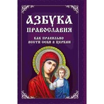 Книга Азбука Православия