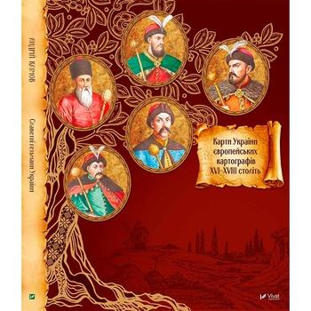 Книга А. Климов Славного гетмана Украины