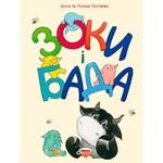 Книга Зоки і Бада Посібник для дітей із виховання батьків 6+