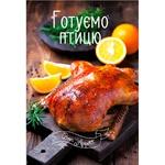 Книга И. Романенко Готовим птицу