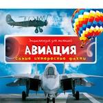 Книга Авиация Самые интересные факты (рус)