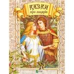 Книга Виват Сказки о рыцарях