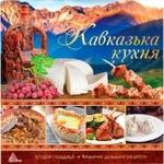 Book Caucasian Cuisine