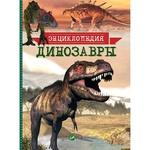 Книга Т. Мардеросьянц Динозавры Энциклопедия
