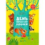 Vivat Birthday squirrel Book