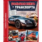 Книга Виват большая книга транспорта