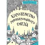 Книга Роман Росіцкий Королівство рафінованого сміху