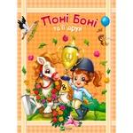 Книга Пони Бони и её друзья