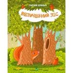 Book Grygoriy Berkovych Giant Forest