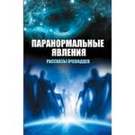 Книга Паранормальные явления Рассказы очевидцев