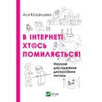Книга В інтернеті хтось помиляється Ася Казанцева