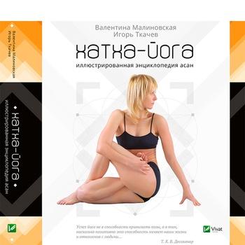 Книга Домик-йога иллюстрированная энциклопедия