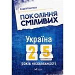 Книга Поколение смелых Украина 25 лет независимости