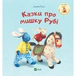 Книга Сказки про мышку Руби