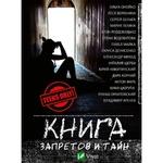 Book Vivat publishing house ltd Ukraine