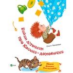 Книга Байки детишкам о Косю-домовенка