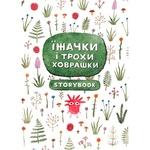 Книга Вадим Гололобов Ёжики и немного суслики