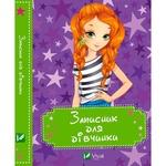 Книга Блокнот для девочек Звезды
