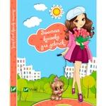 Книга Записная книжка для девочек