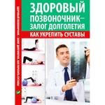 Книга Як зміцнити суглоби