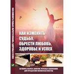 Книга М. Романова Як змінити долю