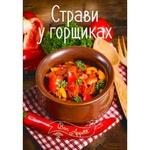 Книга Блюда в горшочках
