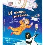 Книга Ю. Никитинский И пришли пингвины