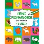 Книга А. Алешичева Перші розмальовки для малюків. У лісі