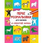 Книга А. Алешичева Первые раскраски для малышей. В жаркой Африке
