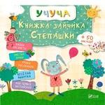 Книга Vivat Учуча. Книжка зайчика Степашки рус