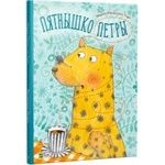 Книга Пятнышко Петры