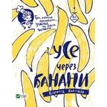 Книга Усе через банани