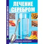 Книга Лікування сріблом та іншими металами