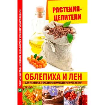 Книга Растения-целители Облепиха и лен