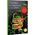 Книга Блюда на каждый день и на праздники