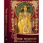 Книга Ирина Говердовская Чаша мудрости Самые лучшие притчи всех времен