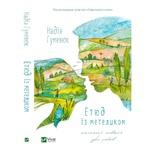 Книга Этюд с бабочкой Маленькие повести о любви