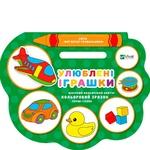 Книга Любимые игрушки