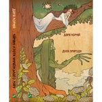 Book Dara Korniy Magical Creatures of the Ukrainian Myth Spirits Nature