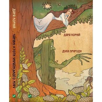 Книга Дара Корний Волшебные существа украинского мифа духи природы