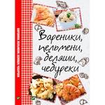 Book Dumplings, Chebureks
