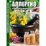 Книга Алергія Найкращі рецепти народної медицини