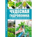 Книга Чудесная гидропоника