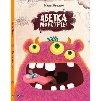 Книга М. Жученко Абетка монстрів - купити, ціни на Ашан - фото 1