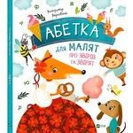 Книга Абетка для малят про звірів та звірят