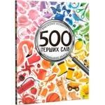 Книга 500 первых слов Изучаем цвета развиваем внимание