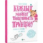Книга Каждый может поцеловать принцессу