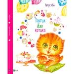 Book Tatusya Bo The Cake For A Cat
