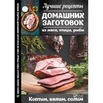 Книга Найкращі рецепти домашніх заготовок з м'яса, птиці, риб