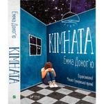 Book Emma Donoghue Room